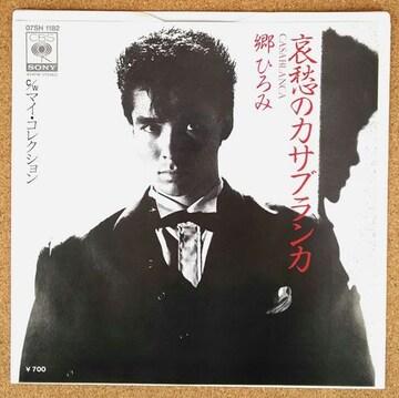 郷ひろみシングルレコード2枚