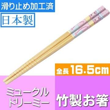 ミュークルドリーミー 竹製 お箸 滑り止め加工済み ANT2 Sk963