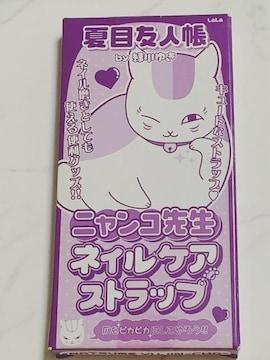 LaLa付録 夏目友人帳◆ニャンコ先生ネイルケアストラップ