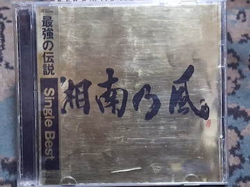 湘南乃風 SINGLE BEST 2枚組