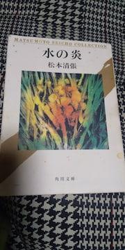松本清張●水の炎■角川文庫