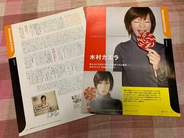 ★【切抜き】newsmaker 2004.11/木村カエラ/他
