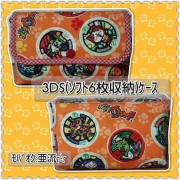 妖怪ウォッチ【3DS(ソフト6枚収納)ケース】ハンドメイド