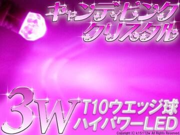 2個)♪3wハイパワーT10キャンディーピンク クリスタルLED ルミオン エスティマ セルシオ ヴィッツ