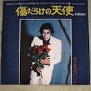 CD-キズだらけの天使 萩原健一 追悼