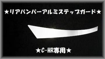 ※C-HR CHR専用●リアバンパーアルミステップガード�U★