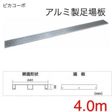 新品 【ピカコーポ】アルミ製足場板 STCR-424×5枚 [22824]