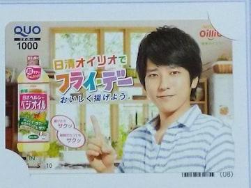当選品☆日清オイリオ 二宮和也 オリジナルクオカード1000円分 2014☆嵐 QUO