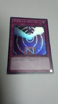 遊戯王 DP17版 マグネット・フォース(スーパー)