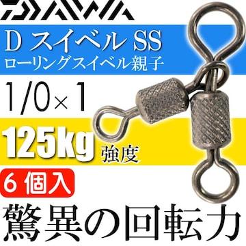 DスイベルSS ローリングスイベル親子 size1/0×1 6個入 Ks119