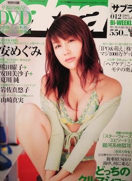 岩佐真悠子・安めぐみ【sabra】2005年7月14日号ページ切り取り