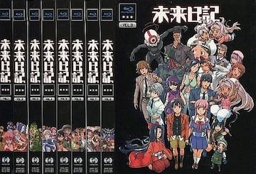 未来日記 Blu-ray版 全9巻セット