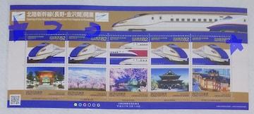 日本郵便☆北陸新幹線☆切手1シート☆82円10枚=計820円分☆新品
