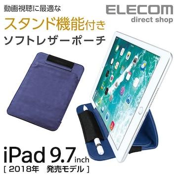 ★ELECOM iPad 9.7インチ ポーチ ソフトレザー 保護 ブルー