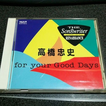 CD「高橋忠史/フォーユアグッデイズ」92年盤