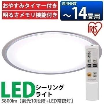 シーリングライト LED 14畳-k/BE