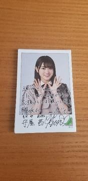 欅坂46★ローソンカード セット