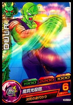 ドラゴンボールヒーローズ 1弾 ピッコロ H1-17 決死の身代わり