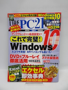 2002 日経PC21(ピーシーニジュウイチ)2015年12月号