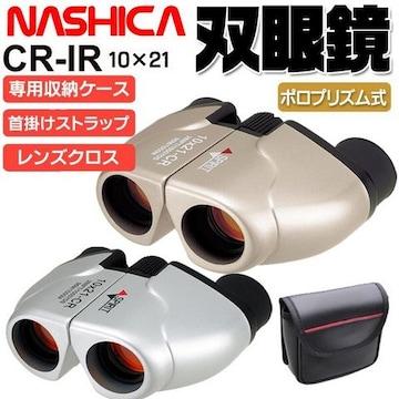NASHICA ナシカ光学 10倍ズーム 双眼鏡 10×21 10倍双眼鏡