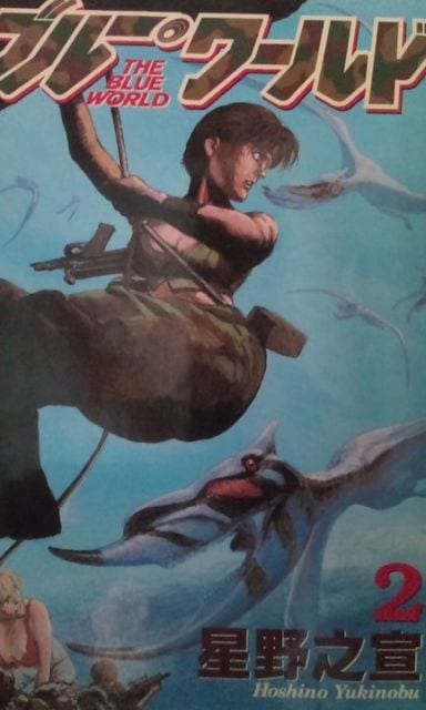ブルーワールド(全4巻・完結)星野之宣(恐竜/A5版/講談社) < アニメ/コミック/キャラクターの