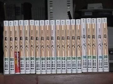 地獄先生ぬ〜べ 文庫全20巻