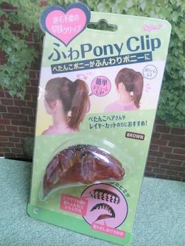 (75)新品◆ふわPony Clip華やかスタイルアップハーフアップ