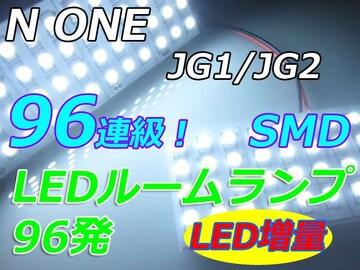 N ONE専用LEDルームランプSMD 96連 ホワイト