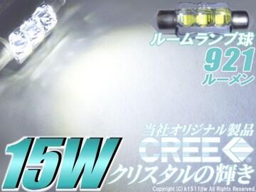 2球)ΩCREE 15Wハイパワークリスタル ルームランプ921ルーメン アコード シビック