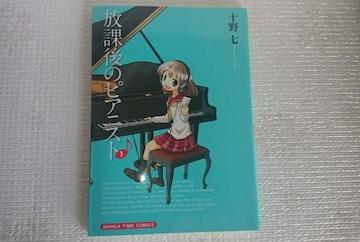 放課後のピアニスト 十野七 芳文社 まんがタイムコミックス まんがタイムラブリー