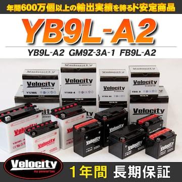 ▲バイクバッテリー GM9Z-3A-1 FB9L-A2  【E1】