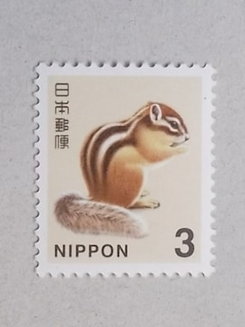 ★☆普通郵便切手★☆未使用★☆シマリス3円★☆1枚★☆