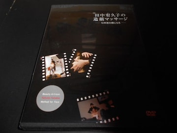 【DVD】田中宥久子の造顔マッサージ