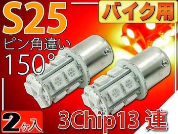 バイクS25/BAU15sピン角150°LEDバルブ13連レッド2個 as395-2