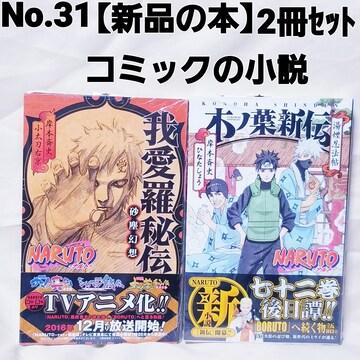 No.31【NARUTO 新品の本】2冊セット【ゆうパケット送料 ¥180】