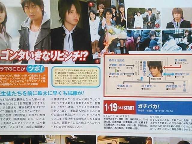 テゴマス★2006年1/7〜1/20号★TV LIFE < タレントグッズの