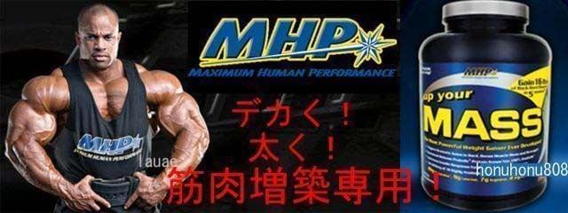 高品質 MHP アップユアマス プロテイン 1kg 筋肉増強 ウエイトゲイナー ウエイトゲイン < ヘルス/ビューティーの