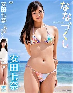 ◆安田七奈 / ななづくし