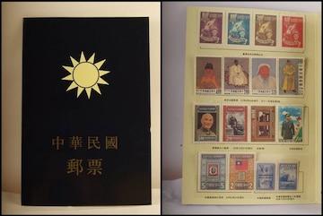 中国切手アルバム 63枚 中華民国記念切手 孫文蒋介石