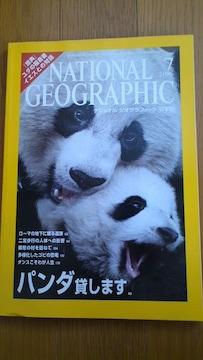 ナショナルジオグラフィック2006年7月号「パンダ」