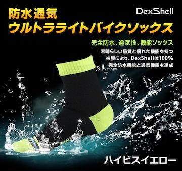 DexShell 防水 ソックス DS642 ウルトラライト イエロー L 黄 靴下