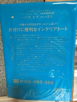 ☆ハウスオブロータス☆片付けに便利なインテリアトート☆