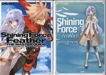 DS シャイニングフォースフェザー 攻略本2冊