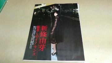 ★新條由芽・大原優乃.他★グラビア雑誌・切抜き・12P。