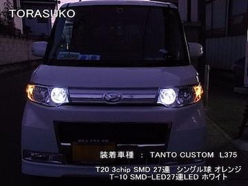 T20 27 LED フロントウインカー球 2個セット タントカスタム L37