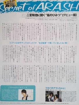 嵐★2008年6/30号★oricon style