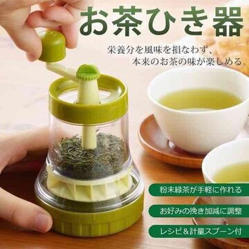 ★送料無料★お茶ひき器 お茶 粉末緑茶 通常2ヶ月待ち