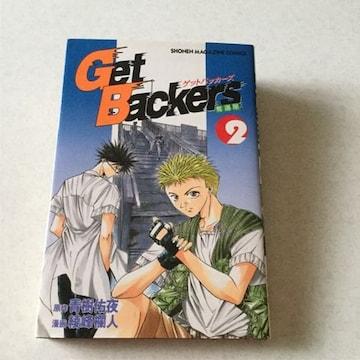 ゲットパッカーズ GetBackers 2