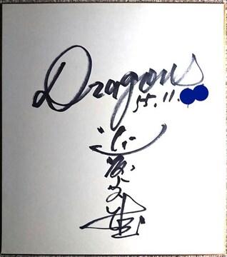 故)近藤貞雄・直筆サイン色紙 中日ドラゴンズ監督就任年