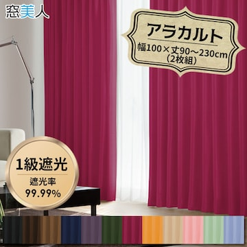 高級遮光1級カーテン! 幅100×丈185cm ARO2枚組【窓美人】